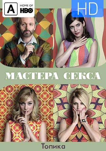 Постер к эпизоду Мастера секса. Сезон 4. Серия 8 2016