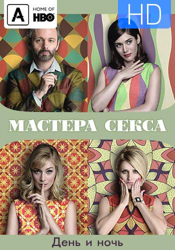 Постер к эпизоду Мастера секса. Сезон 4. Серия 9 2016