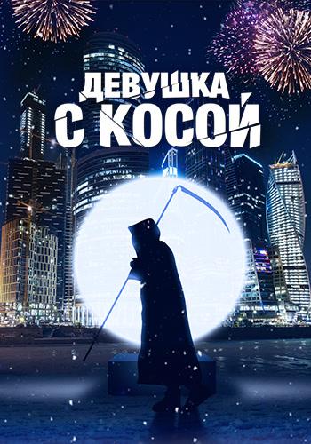 Постер к фильму Девушка с косой 2017