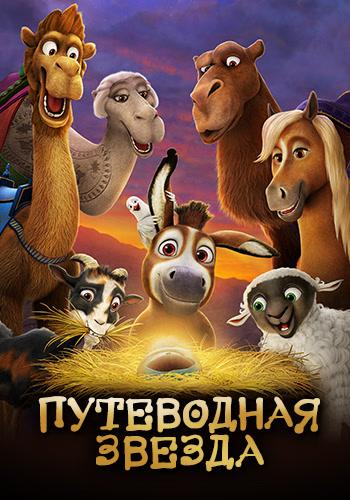 Постер к мультфильму Путеводная звезда 2017
