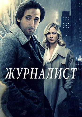Постер к фильму Журналист 2016