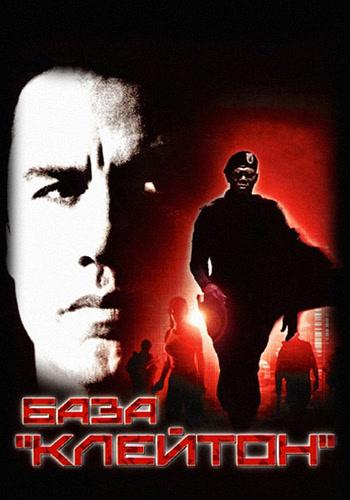 Постер к фильму База «Клейтон» 2003