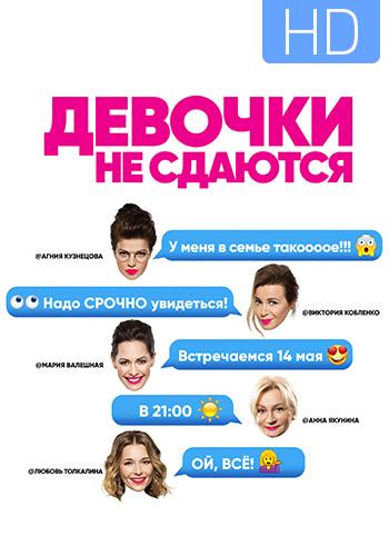 Постер к сериалу Девочки не сдаются. Сезон 1. Серия 12 2017