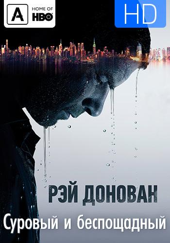 Постер к эпизоду Рэй Донован. Сезон 6. Серия 3 2018