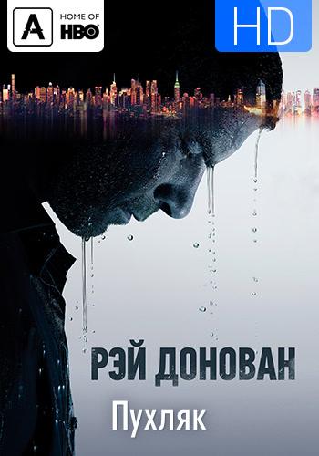 Постер к эпизоду Рэй Донован. Сезон 6. Серия 4 2018