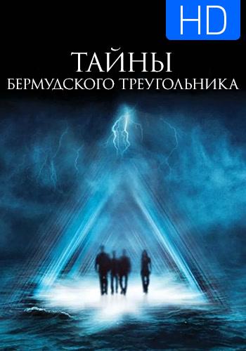 Постер к эпизоду Тайны Бермудского треугольника. Сезон 1. Серия 3 2005