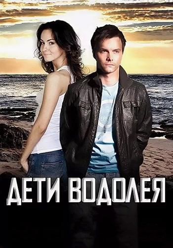 Постер к эпизоду Дети водолея. Сезон 1. Серия 4 2013