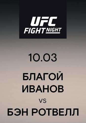 Постер к сериалу Благой Иванов vs Бэн Ротвелл 2019