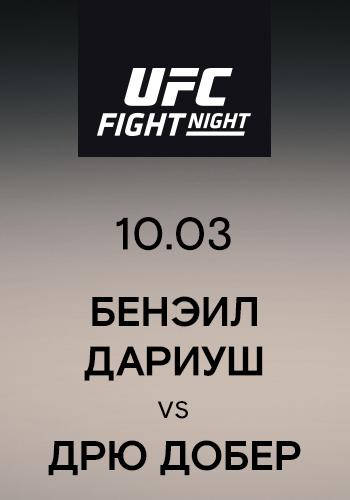 Постер к эпизоду Бенэил Дариуш vs Дрю Добер 2019