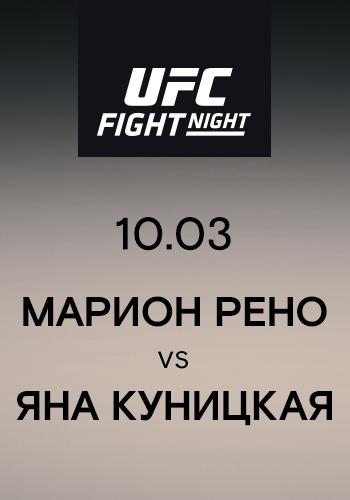 Постер к эпизоду Марион Рено vs Яна Куницкая 2019
