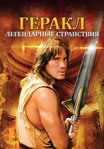 Постер к сериалу Геракл: Легендарные странствия. Сезон 1. Серия 2 1995