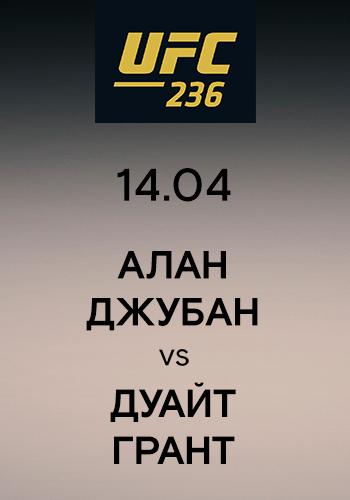Постер к эпизоду Алан Джубан vs Дуайт Грант 2019