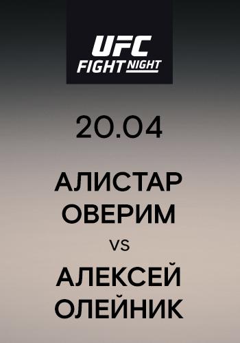 Постер к эпизоду Алистар Оверим vs Алексей Олейник 2019