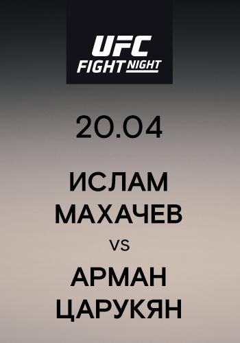 Постер к эпизоду Ислам Махачев vs Арман Царукян 2019