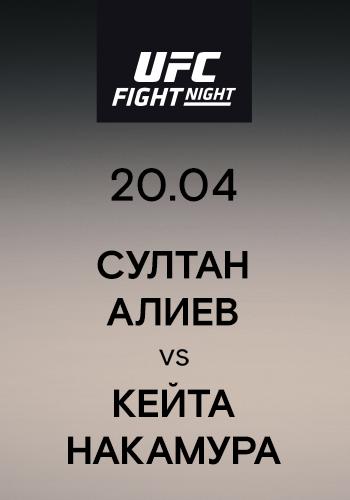 Постер к эпизоду Султан Алиев vs Кейта Накамура 2019