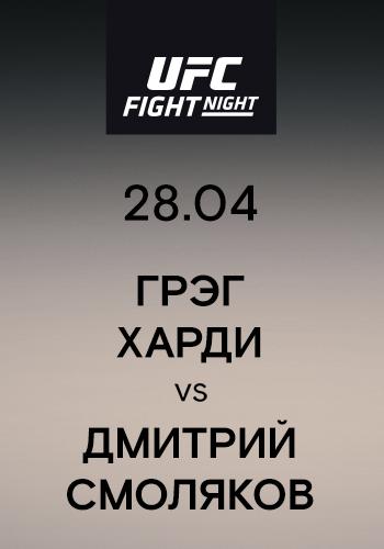 Постер к сериалу Грэг Харди vs Дмитрий Смоляков 2019