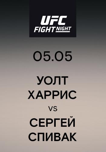 Постер к эпизоду Уолт Харрис vs Сергей Спивак 2019