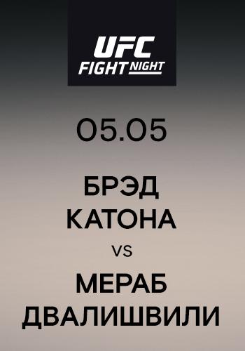 Постер к эпизоду Брэд Катона vs Мераб Двалишвили 2019