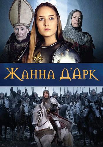 Постер к сериалу Жанна Д'Арк. Сезон 1. Серия 2 1999