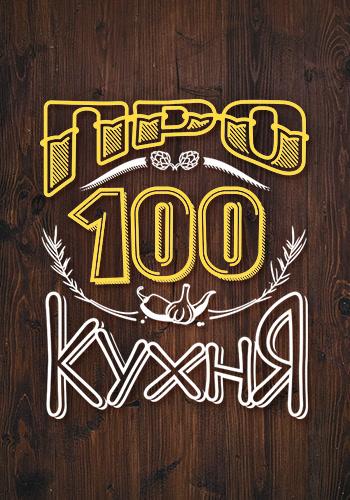 Постер к сериалу ПроСТО кухня. Сезон 2. Серия 12 2017