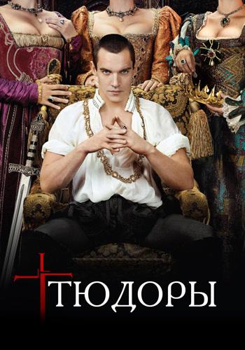 Постер к эпизоду Тюдоры. Сезон 1. Серия 5 2007