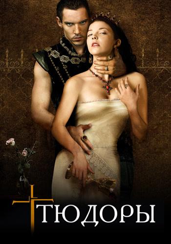 Постер к эпизоду Тюдоры. Сезон 2. Серия 1 2008