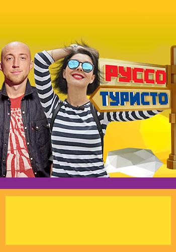 Постер к сериалу Руссо Туристо. Сезон 1. Серия 1 2015