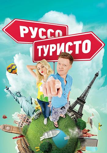 Постер к эпизоду Руссо Туристо. Сезон 2. Серия 8 2016