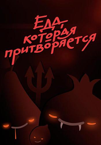 Постер к сериалу Еда, которая притворяется. Сезон 1. Серия 5 2016