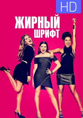 Постер к сериалу Жирный шрифт. Сезон 1. Серия 1 2017
