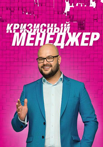 Постер к эпизоду Кризисный менеджер. Сезон 1. Серия 4 2015