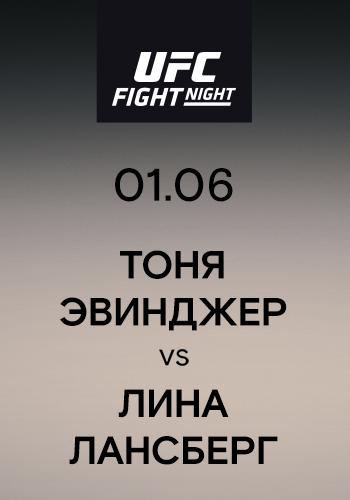 Постер к эпизоду Тоня Эвинджер vs Лина Лансберг 2019