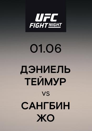 Постер к эпизоду Дэниэль Теймур vs Сангбин Жо 2019