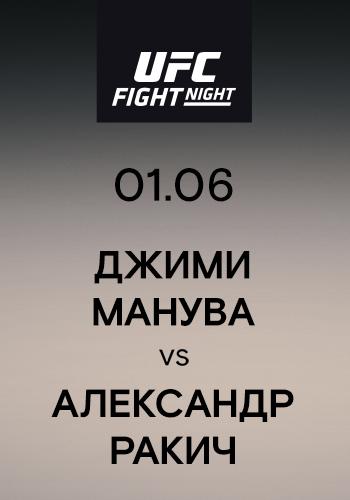 Постер к сериалу Джими Манува vs Александр Ракич 2019