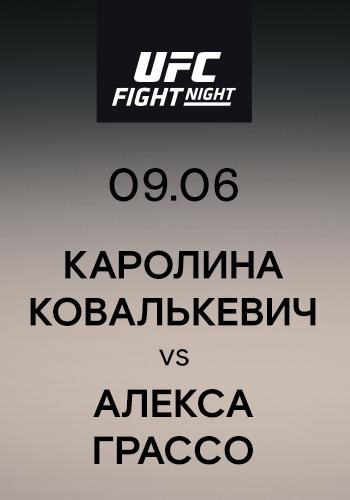 Постер к эпизоду Каролина Ковалькевич vs Алекса Грассо 2019