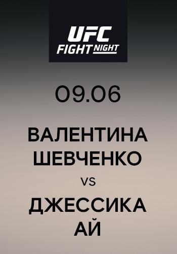 Постер к эпизоду Валентина Шевченко vs Джессика Ай 2019
