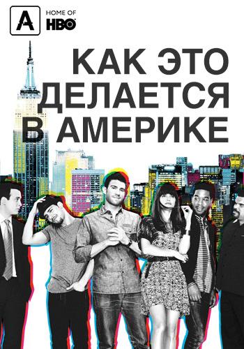 Постер к эпизоду Как это делается в Америке. Сезон 2. Серия 7 2011